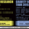 GRAVITY RESEARCH CUP 2015&GRAVITY RESEARCH TOUR 2015