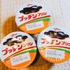 『給食でチョコプリン→自宅でプリンを食す!!』