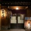 大谷田温泉「明神の湯」天然ひば風呂が素敵な日帰り温泉