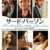 "<span itemprop=""headline"">映画「サード・パーソン」(2013)</span>"