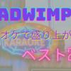 【2021年最新版】RADWIMPSカラオケで盛り上がる曲ベスト20!!