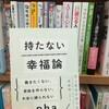 本を買わないミニマリズム