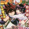 矢吹先生の新連載あやかしトライアングル!週刊少年ジャンプ2020年28号感想。ネタバレ注意!