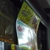 国際興業バス ばすく〜る365 2010年版広告