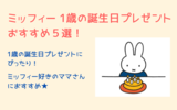 【ミッフィー】1歳の誕生日プレゼントおすすめ5選!