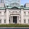 日本銀行について