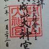【東北のお伊勢様で厄払い!】福島県郡山市の開成山大神宮【御朱印】