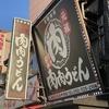 元祖 肉肉うどん中州店:生姜のパンチがクセになる&九州・沖縄地区限定の「うどん店」