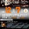【開催間近!】12/7(土)キーボーディストスキルアップセミナー・ジャズピアノ入門編を開催!!