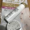 ミックコスモ『薬用プラセンタ美白リフト美容水・クリーム』サンプルが届いた!