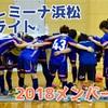 アグレミーナ浜松サテライト 2018シーズンメンバー紹介