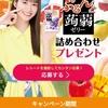 【7/31*8/10*5.6月末〆】オリヒロぷるんと食感!プレゼントキャンペーン【レシ/web】