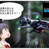 GoProのドローンは手持ち用ジンバルも付いて、なんと9万円!