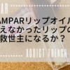【SAMPAR】使えなかったリップの救世主になるか?!  韓国で大人気のアディクトフレンチリップオイル