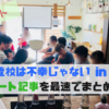 【イベント】「#不登校は不幸じゃない」 in岡山 のレポート記事