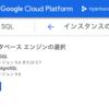 【GCP】CloudSQLでMySQLインスタンスを立てる【411日目】
