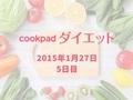 クックパッドダイエット5日目(2015年1月27日)