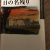 釧路読書会「日の名残り」の回に参加。