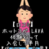 【口コミ 塚口店】 ホットヨガ LAVA 体験行って入会して半月 【ダイエット 効果】
