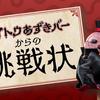 【オープン懸賞】井村屋 カイトウあずきバーからの挑戦状