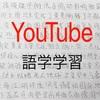 【YouTubeで語学学習】その方法とメリットを元東京外大生が考えます