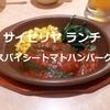 【サイゼリヤ ランチ】スパイシートマトハンバーグ…定番の味にちょい辛が美味しい!^^※YouTube動画あり