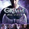 海外ドラマ『GRIMM/グリム』シーズン3(ネタバレあり)