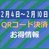 2月4日(月)~2月10日(日)のQRコード決済お得情報