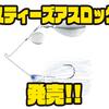 【ダイワ】マッディウォーターにオススメのスピナーベイト「スティーズアスロック」発売!