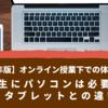 【2021年版】大学生にパソコンは必要だ!スマホ・タブレットとの違いも解説!(オンライン授業下での体験談あり)