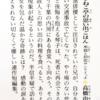 舞台は千葉県君津市 海辺の風景が見える物語「ちびねこ亭の思い出ごはん 黒猫と初恋サンドイッチ」(suzu @MtrdRie さん)