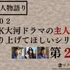 歴史人物語り#102 NHK大河ドラマの主人公に取り上げてほしいシリーズ第2弾は三好長慶、鍋島直茂、北条氏康、そして戦国武将総選挙をぶっ壊す(笑)
