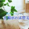 あさイチ*大ブームの炭酸水 徹底活用術