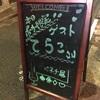 【名古屋滞在記】ノスタルジックな雰囲気のなかでポーカー