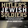 ヒトラーのために戦ったユダヤ人たち