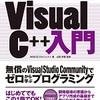 Visual Studio Community C++ で Windowsフォームアプリ を作成する作法
