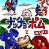 プチプチ・アニメのダークサイド ナッチョ/ヒゲおじさん/チックンタックそしてねんどママ!