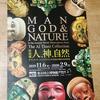 東京国立博物館にて、軟玉翡翠(=ネフライト)が古代中国では最高に高貴な石だったと展示紹介されていました!^-^