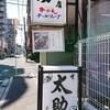 仙台牛たん太助分店・お得ランチとハラミ焼きも【仙台旅行グルメ】