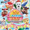 【DVD】「ワンワンといっしょ! 夢のキャラクター大集合 みんなで ゆめのももたろう」が2019年5月29日に発売