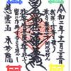谷中 本妙院の御首題(東京・台東区)〜初ものづくしの寺と谷中