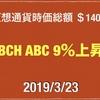 【キャッシュ、カルダノ高値更新】2019/3/23 仮想通貨時価総額15兆4000億