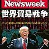 Newsweek (ニューズウィーク日本版) 2018年07月31日号 世界貿易戦争