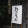 秋の京都旅行2017 2日目・その2