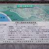 萩(1)萩市石彫公園 萩とときわ公園(1)