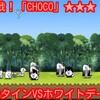 【プレイ動画】潜入作戦!「CHOCO」★3 バレンタインVSホワイトデー大戦争
