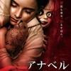 映画感想 - アナベル 死霊博物館(2019)