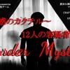 CRAFT COCKTAIL マーダーミステリー 『疑惑のカクテル〜12人の容疑者〜』の感想