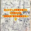 ④井上ひさしが影響を受けた江戸時代の本 ~唐来参和『莫切自根金生木』~