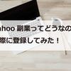 Yahoo副業ってどうなの?実際に登録してみた!